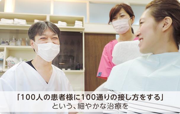 「100人の患者様に100通りの接し方をする」という、細やかな治療を