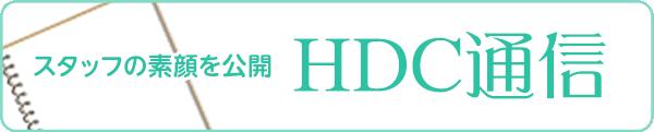 スタッフの素顔を公開 HDC通信